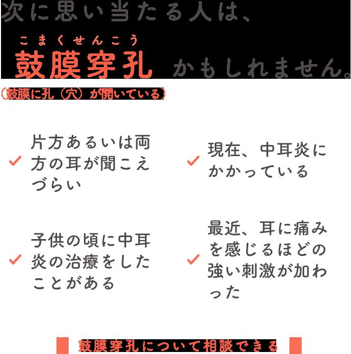 鼓膜穿孔のチェックリスト