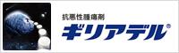 ギリアデル 製品情報サイト