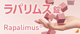 ラパリムス 製品情報サイト