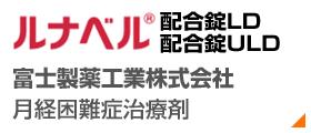 ルナベル配合錠LD(富士製薬)