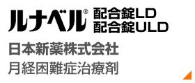 ルナベル配合錠(日本新薬)
