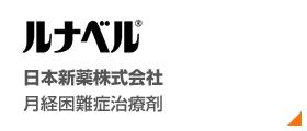 ルナベル配合錠LD(日本新薬)