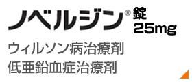 ノベルジン錠25mg