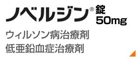 ノベルジン錠50mg