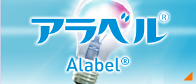 アラベル 製品情報サイト