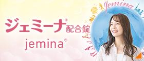 ジェミーナ 製品情報サイト