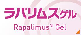 ラパリムスゲル 製品情報サイト