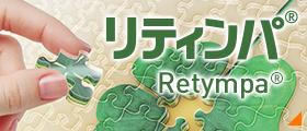 リティンパ 製品情報サイト