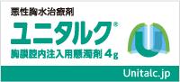 ユニタルク 製品情報サイト