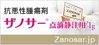ザノサー 製品情報サイト