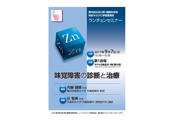 第30回日本口腔・咽頭学会総会ならびに学術講演会ランチョンセミナー