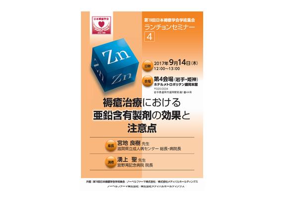 第19回 日本褥瘡学会学術集会 ランチョンセミナー4