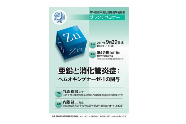 第54回 日本消化器免疫学会総会 ブランチセミナー
