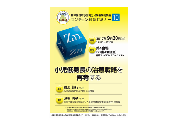 第51回 日本小児内分泌学会学術集会 ランチョン教育セミナー10