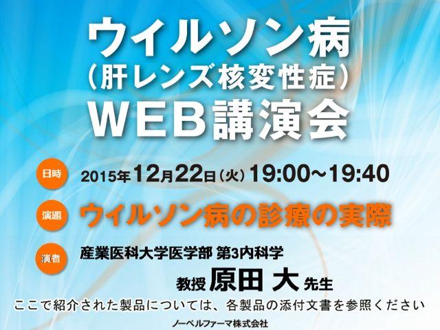 ウイルソン病(肝レンズ核変性症)WEB講演会