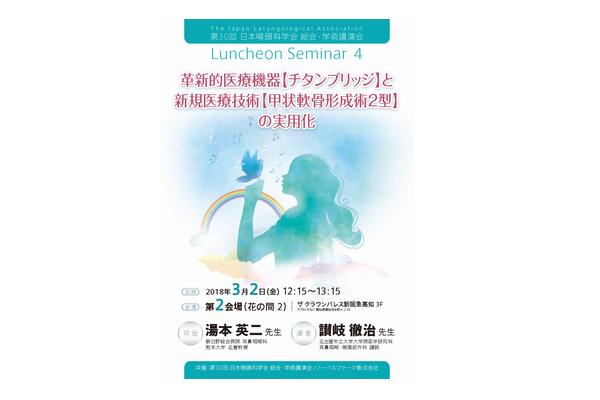 第30回日本咽頭科学会総会・学術講演会
