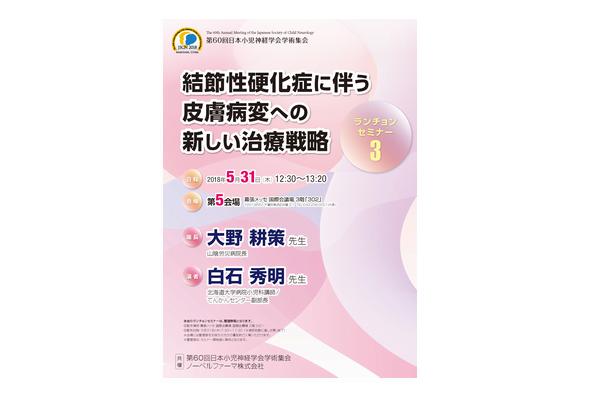 第60回日本小児神経学会学術集会ランチョンセミナー
