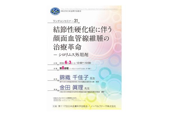 第117回日本皮膚学会総会ランチョンセミナー