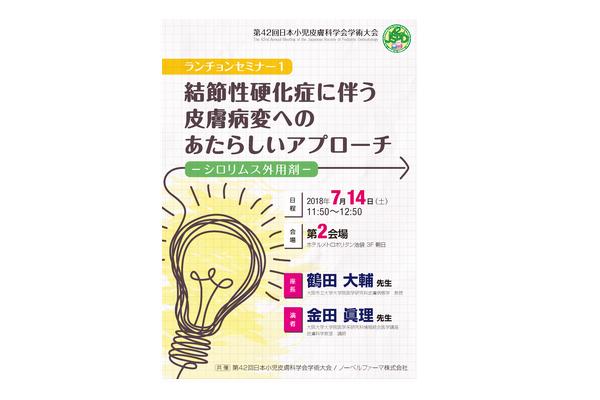 第42回日本小児皮膚科学会学術大会ランチョンセミナー