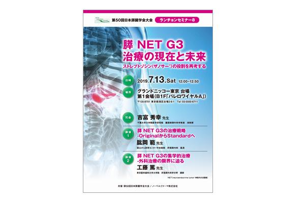 第50回日本膵臓学会大会 ランチョンセミナー8 膵 NET G3治療の現在と未来 ストレプトゾシン(ザノサー®)の役割を再考する
