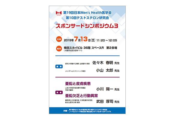 第19回日本Men's Health医学会/第10回テストステロン研究会 スポンサードシンポジウム3
