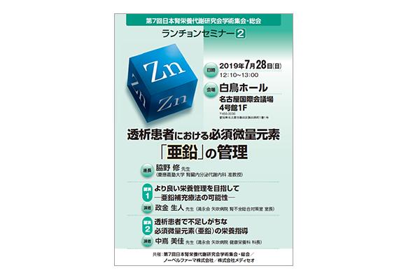 第7回日本腎栄養代謝研究会学術集会・総会 ランチョンセミナー2 透析患者における必須微量元素「亜鉛」の管理
