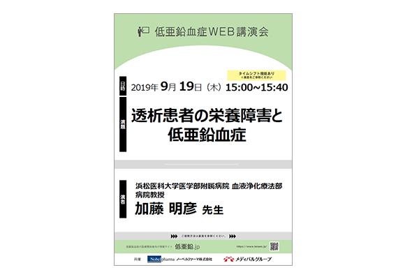 低亜鉛血症WEB講演会 透析患者の栄養障害と低亜鉛血症