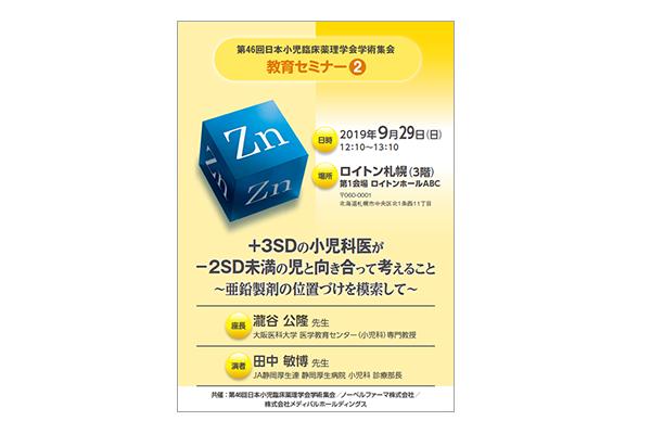 第46回日本小児臨床薬理学会学術集会 教育セミナー2 +3SDの小児科医が-2SD未満の児と向き合って考えること~亜鉛製剤の位置づけを模索して~