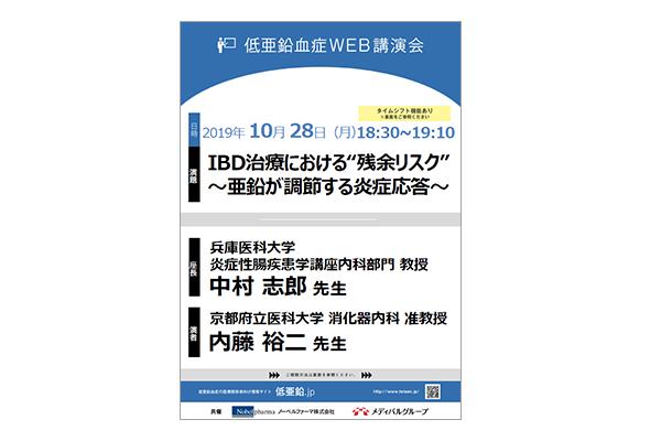 """低亜鉛血症WEB講演会 IBD治療における""""残余リスク""""~亜鉛が調節する炎症応答~"""