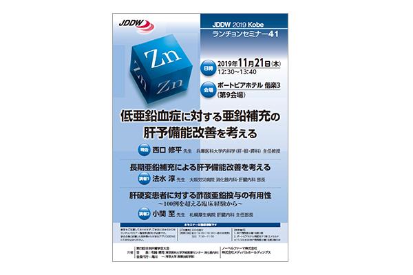 JDDW 2019 Kobe ランチョンセミナー41 低亜鉛血症に対する亜鉛補充の肝予備能改善を考える