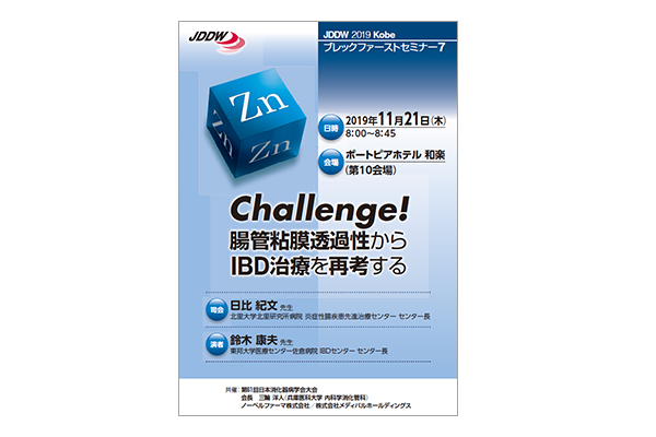 JDDW 2019 Kobe ブレックファーストセミナー7 Challenge!腸管粘膜透過性からIBD治療を再考する