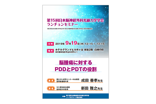 第15回日本脳神経外科光線力学学会 ランチョンセミナー 脳腫瘍に対するPDDとPDTの役割
