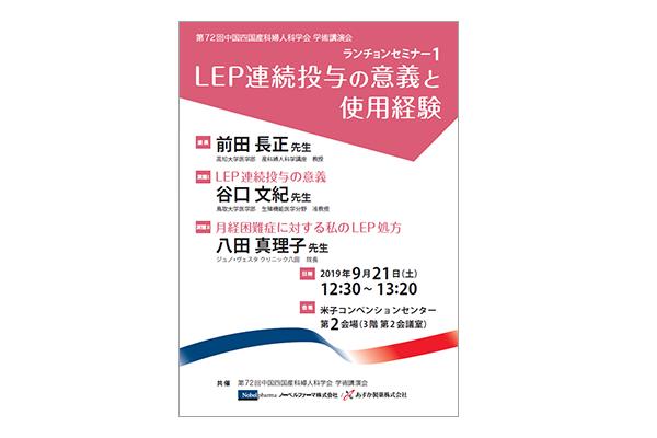 第72回中国四国産科婦人科学会 学術講演会 ランチョンセミナー1 LEP連続投与の意義と使用経験