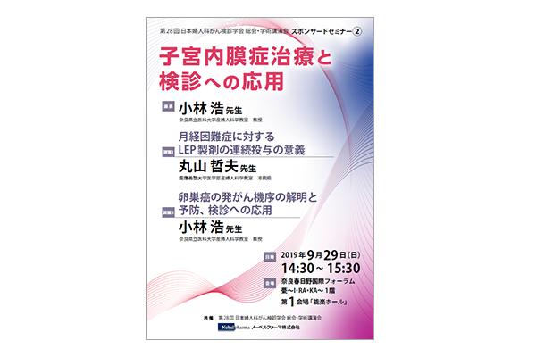 第28回日本婦人科がん検診学会 総会・学術講演会 スポンサードセミナー2 子宮内膜症治療と検診への応用