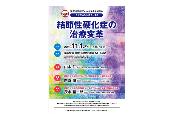第53回日本てんかん学会学術集会 ランチョンセミナー10 結節性硬化症の治療変革