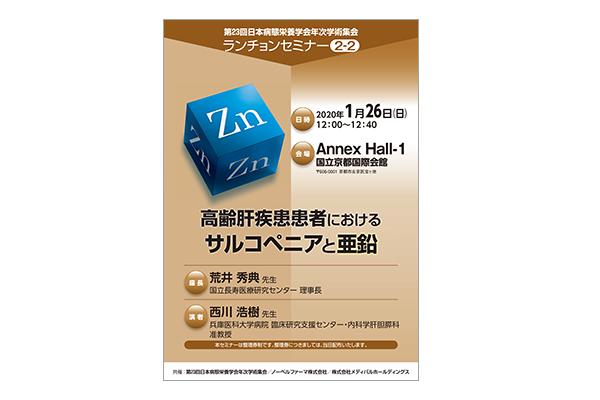 第23回日本病態栄養学会年次学術集会 ランチョンセミナー2-2 高齢肝疾患患者におけるサルコペニアと亜鉛