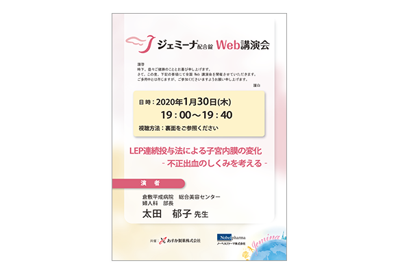 ジェミーナ配合錠WEB講演会 LEP連続投与法による子宮内膜の変化
