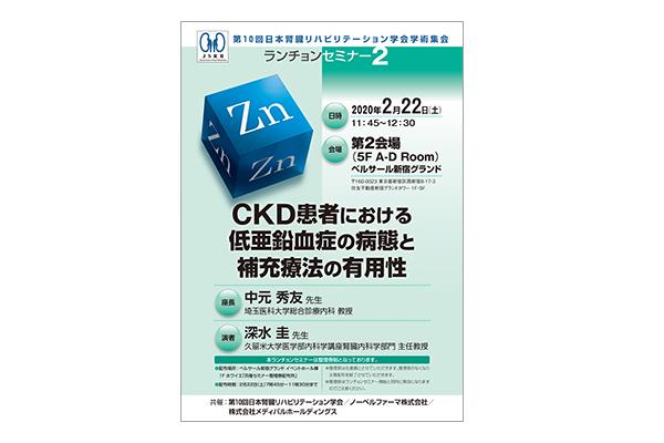 第10回日本腎臓リハビリテーション学会学術集 ランチョンセミナー2 CKD患者における低亜鉛血症の病態と補充療法の有用性