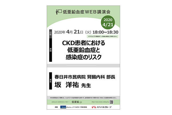低亜鉛血症WEB講演会 CKD患者における低亜鉛血症と感染症のリスク