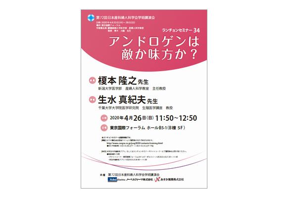 第72回日本産科婦人科学会学術講演会 ランチョンセミナー34 アンドロゲンは敵か味方か?