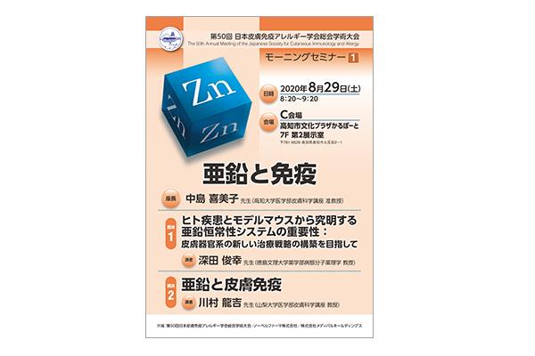 第50回日本皮膚免疫アレルギー学会総会学術大会 モーニングセミナー1 亜鉛と免疫