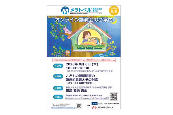 メラトベル顆粒小児用0.2% オンライン講演会 こどもの睡眠問題の臨床的意義とその対応