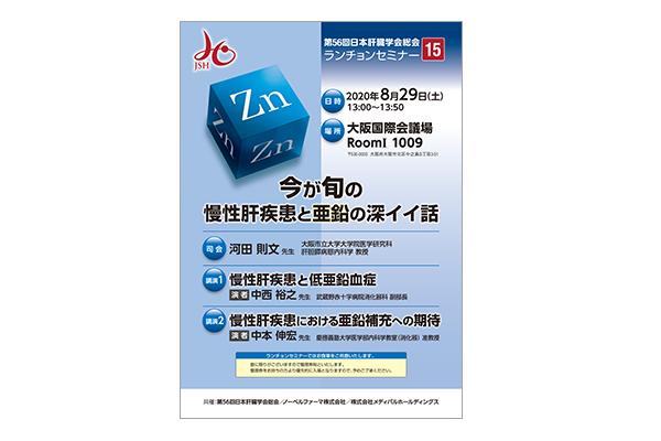 第56回日本肝臓学会総会 ランチョンセミナー15 今が旬の慢性肝疾患と亜鉛の深イイ話