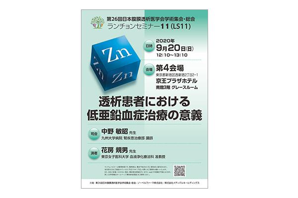 第26回日本腹膜透析医学会学術集会・総会 ランチョンセミナー11(LS11) 透析患者における低亜鉛血症治療の意義