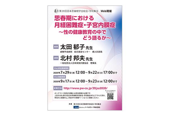 第39回日本思春期学会総会・学術集会 Web開催 思春期における月経困難症・子宮内膜症