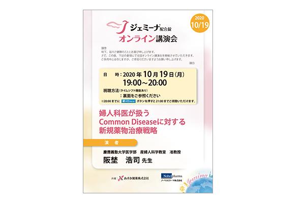 ジェミーナ配合錠オンライン講演会 婦人科医が扱うCommon Diseaseに対する新規薬物治療戦略