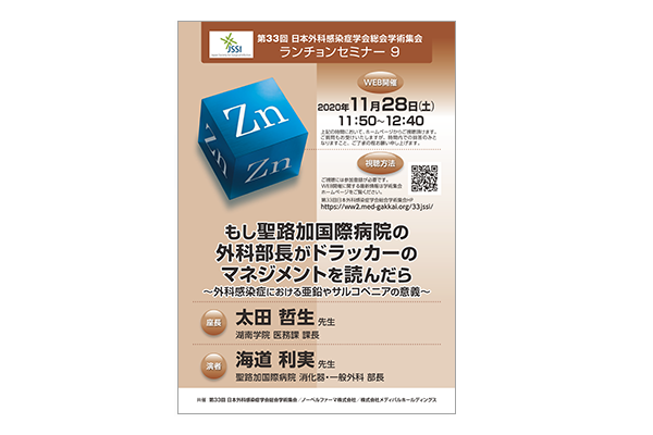 第33回日本外科感染症学会総会学術集会 ランチョンセミナー9