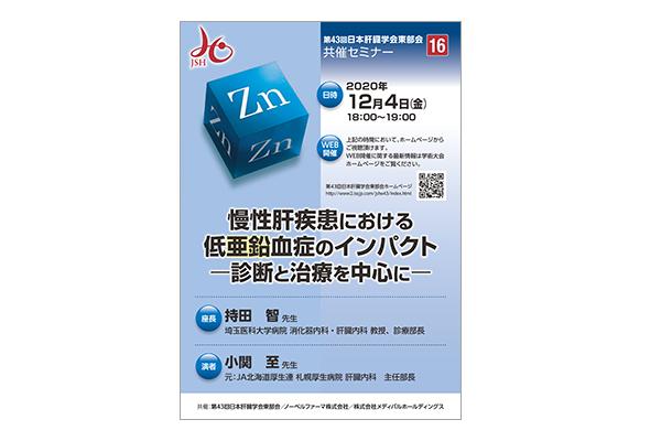 第43回日本肝臓学会東部会 共催セミナー16 慢性肝疾患における低亜鉛血症のインパクト