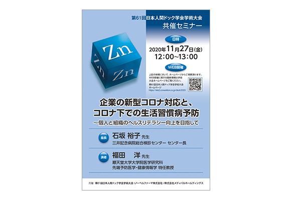 第61回日本人間ドック学会学術大会 共催セミナー 企業の新型コロナ対応と、コロナ下での生活習慣病予防