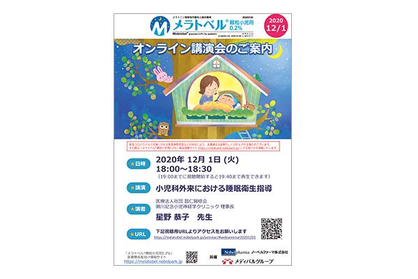 メラトベル顆粒小児用0.2% オンライン講演会 小児科外来における睡眠衛生指導